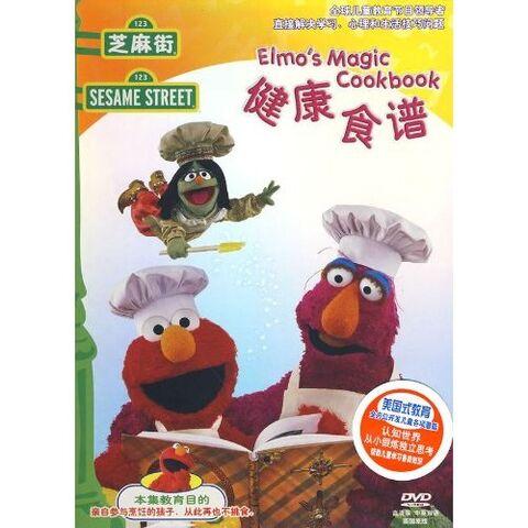 File:Elmosmagiccookbookchinesedvd.jpg