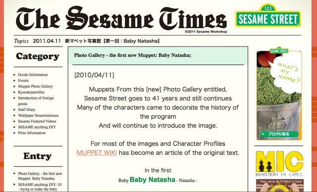File:Sesame japan translation.jpg