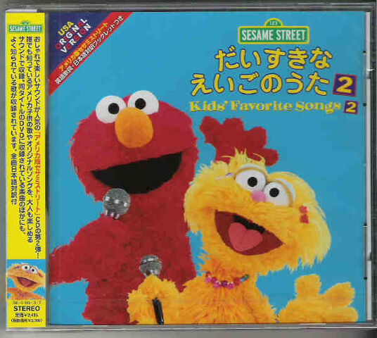 File:KidsFavSongs2JP.jpg