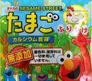 Sesame Street furikake