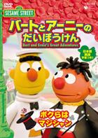 File:Bega japan 4.jpg