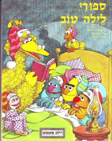 File:Hebrewsesamestreetbedtimestorybook.jpg