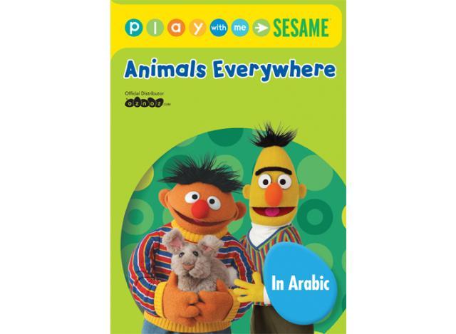 File:Animalseverywhereinarabicfrontdvdcover.jpg