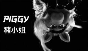M11 piggy ninja