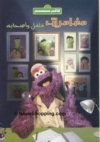 File:Alamsimsim filfils adventures.jpg