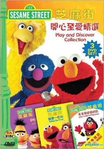 File:Sesamestreetplayanddiscovercollection.jpg