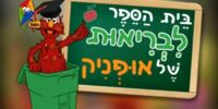 Moishe Oofnik's School of Health