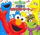 Best! Sesame Street