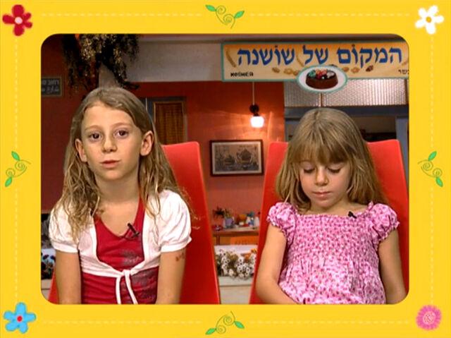 File:Shalom22g.jpg