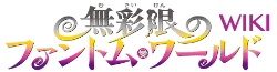 Wikia Musaigen no Phantom World