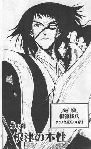 Mushibugyo 10 025