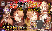 Mushoku Tensei Drama CD 02
