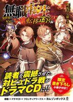 Mushoku Tensei Drama CD 00