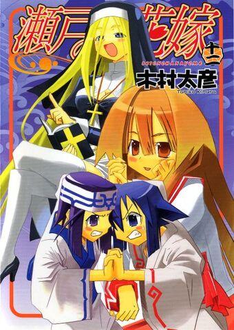File:Manga Volume 12.jpg