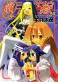 Manga Volume 12.jpg
