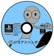 Geo Adventure PS1 disc NTSC-J