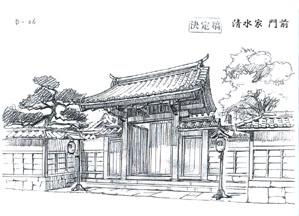 File:Fuuma Village.jpg