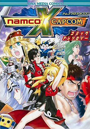 File:NamcoXCapcomManga.png