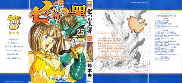 File:Volume 25 Full Cover.png