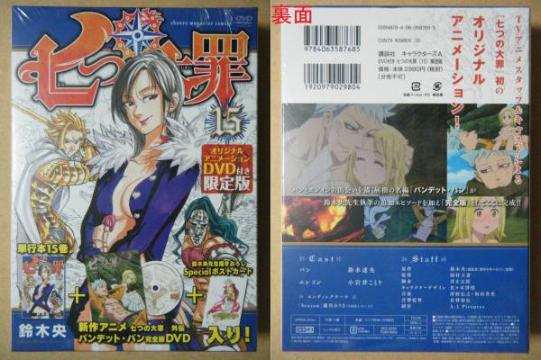 File:Volume 15 LE Outer Case Front+Back.png