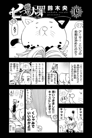 File:Volume 19 page 1.png