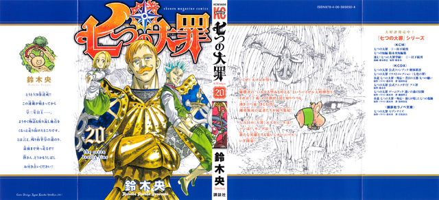 File:Volume 20 Full Cover.png