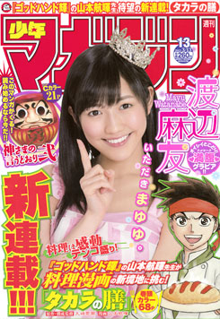 File:Issue13 13.png