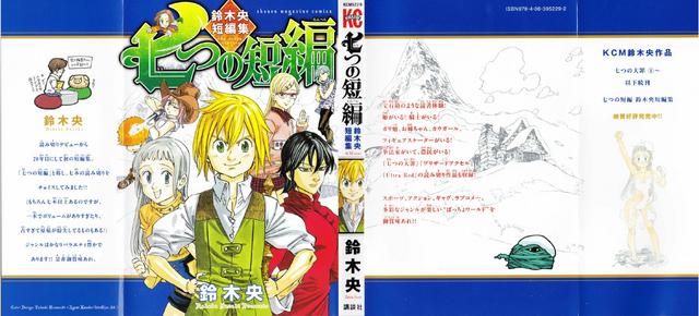 File:Nanatsu no Tanpen - full cover.png
