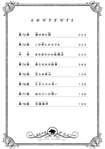 File:Volume 10 contents.png