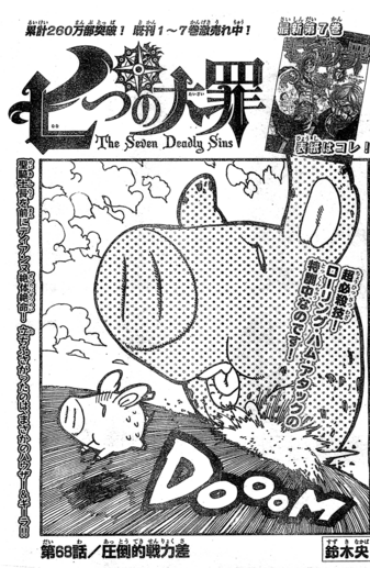 File:Chapter68.png