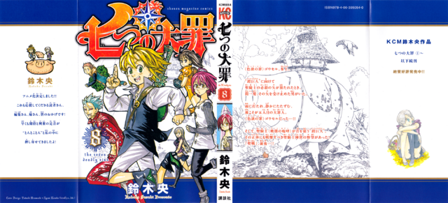 File:Volume 8 Full Cover.png
