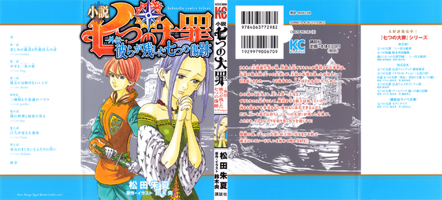 File:Novel 03 Full Cover.png
