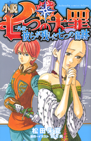 File:LN3 Cover.png