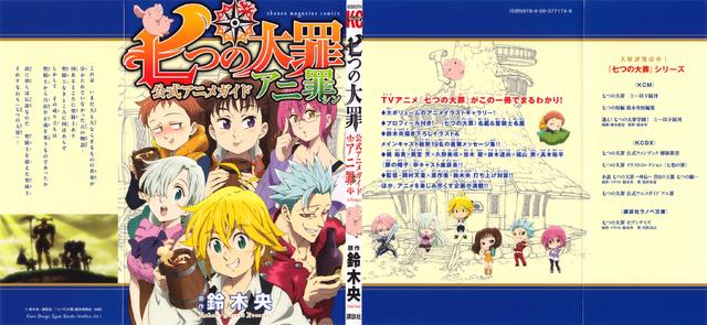File:Anime Guide Ani-shin Full Cover.png