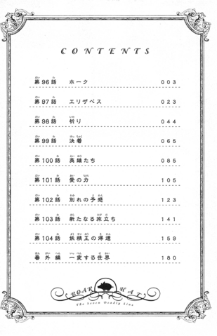 File:Volume 13 contents.png
