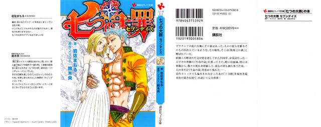 File:Novel 02 Full Cover.png