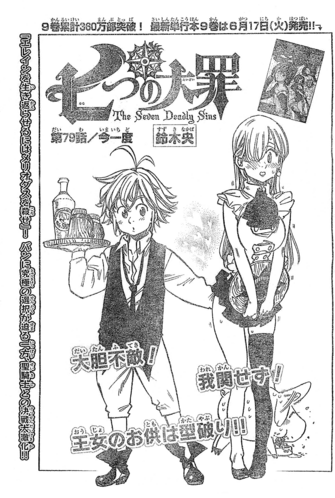 File:Chapter79.png
