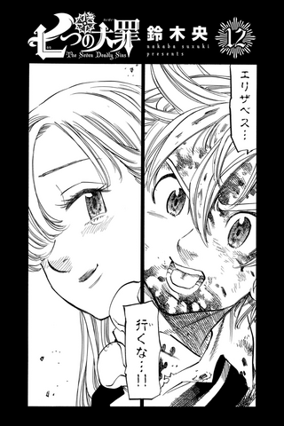 File:Volume 12 page 1.png
