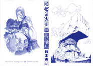 Volume 19 Inside Cover