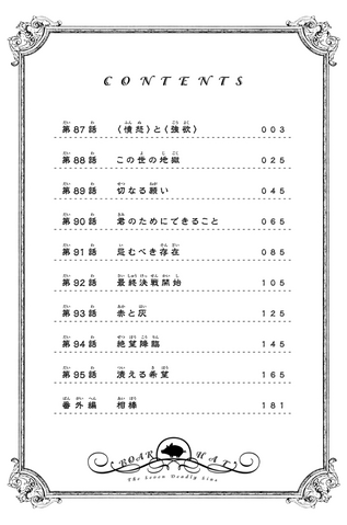 File:Volume 12 contents.png