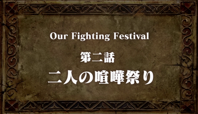 File:Signs of Holy War Episode 2 Title.png