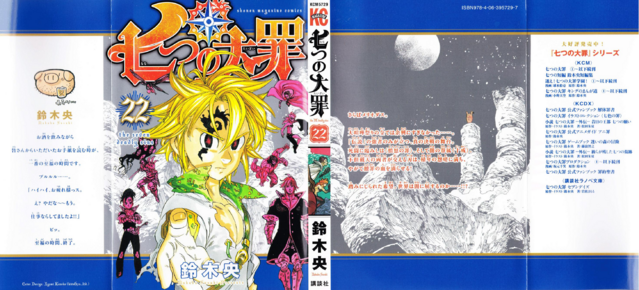 File:Volume 22 Full Cover.png