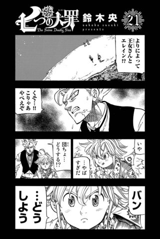 File:Volume 21 page 1.png