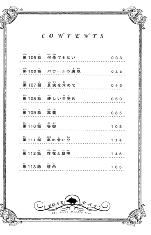 File:Volume 14 contents.png