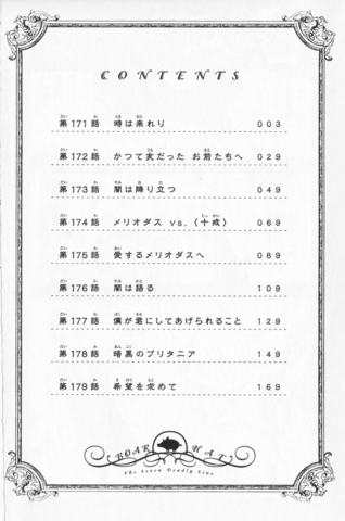 File:Volume 22 contents.png