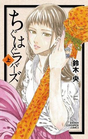 File:Chiguharu Lovers.jpg