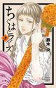Chiguharu Lovers