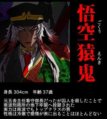File:Enki JAPcard.jpg