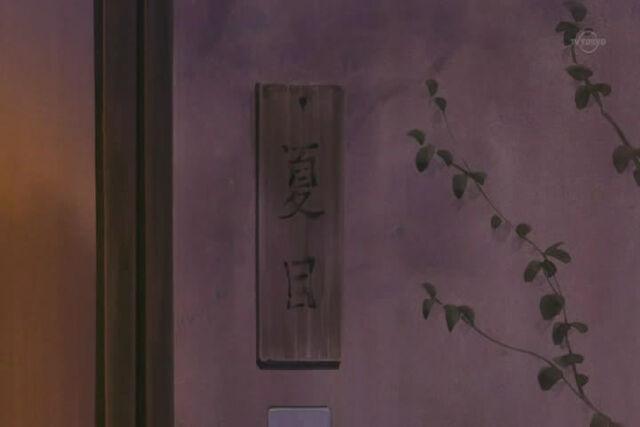 File:Natsume residence.jpg