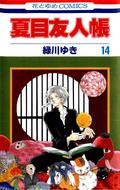 Natsume-yuujinchou-volume-14-cover